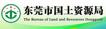 东莞市国土资源局东城分局租用彩色黑白复印打印