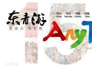 东莞市青年国际旅行社有限公司租用复印、打印机
