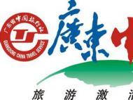 东莞市中国旅行社有限公司租用复印、打印、传真扫